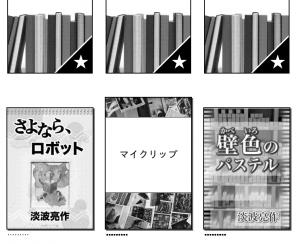 Kindleのコレクションの「マイクリップ」