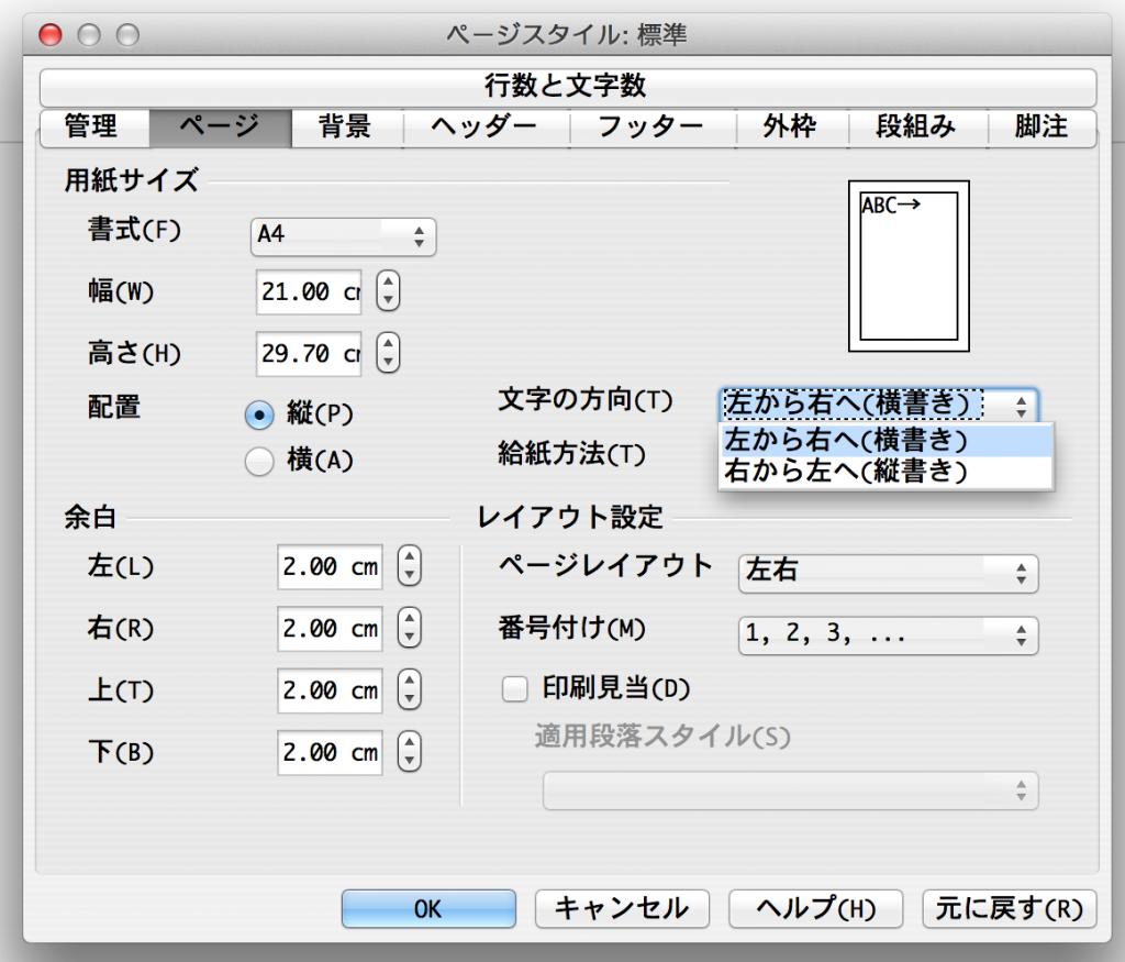 Writer書式設定