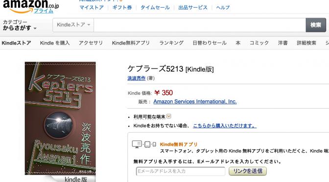 『ケプラーズ5213』予約開始!