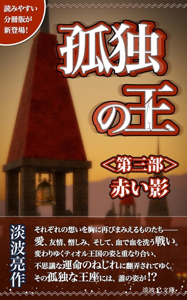cover_分冊版_第三部s