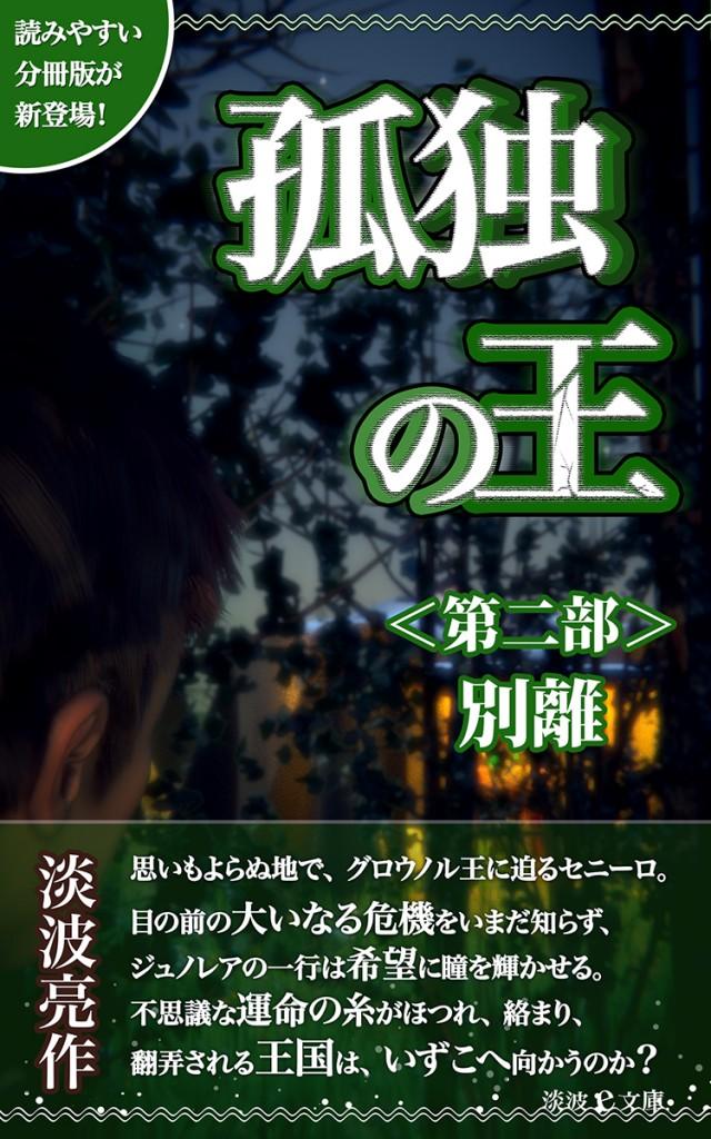 cover_分冊版_第二部s