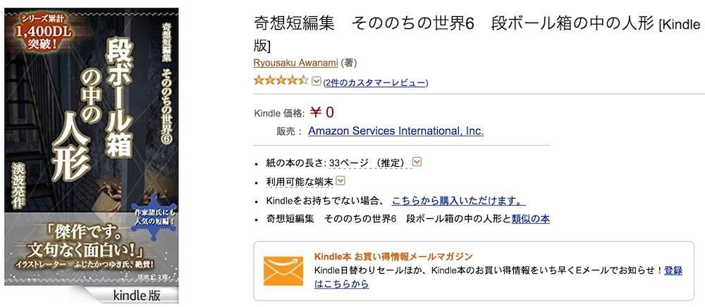 あ、この本だけ、著者名がローマ字なんだよな。大分前に修正したんだけど、何度更新してもここは直らない。サポートさんにお願いしてみよう