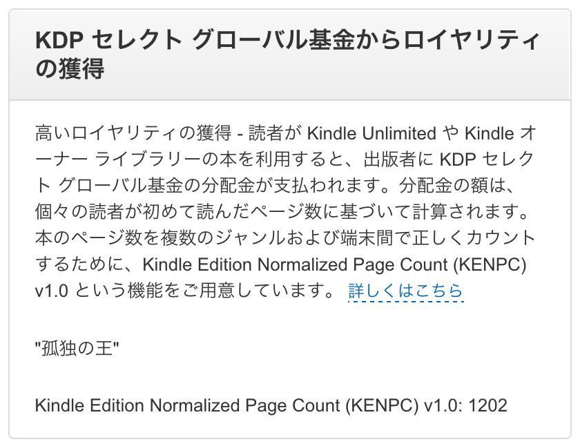 これがKENPCの表示
