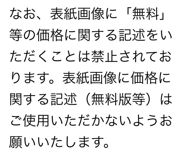KDPサポートより抜粋
