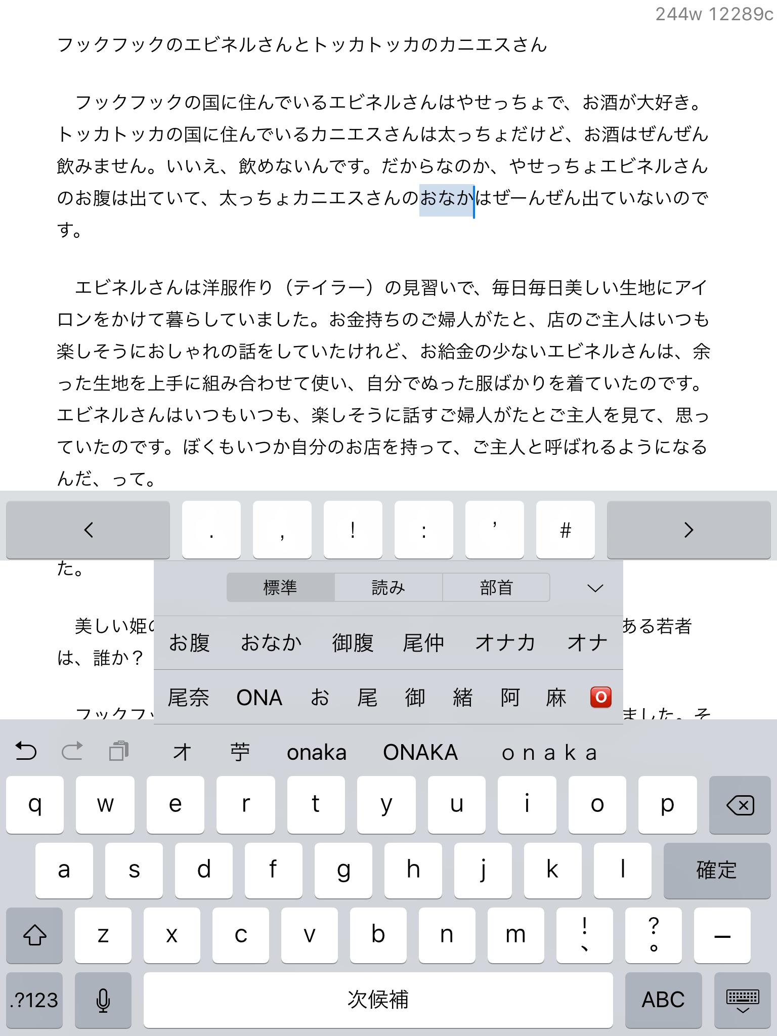 iPad mini:入力中の文章はちゃんと見えてる