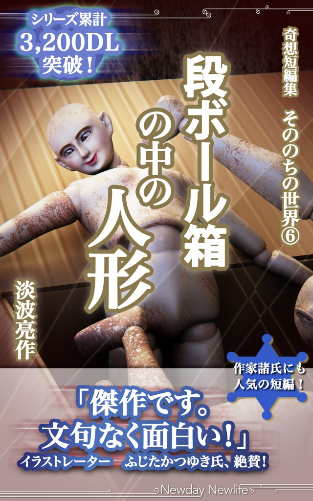 「人形をもっと魅力的」に、と手を入れた最新版