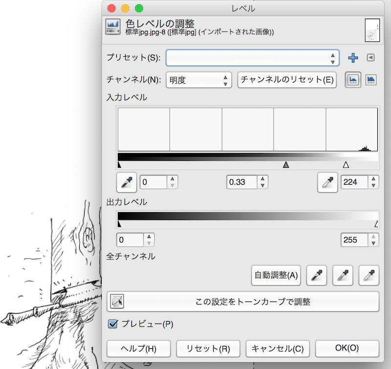 GIMPの「レベル」