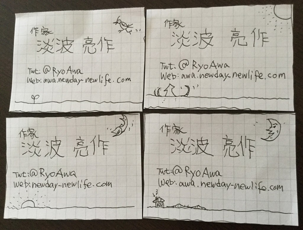残った名刺たち。一枚、URLを間違えている。昨日配った中にも間違ったものがあったかもしれない……