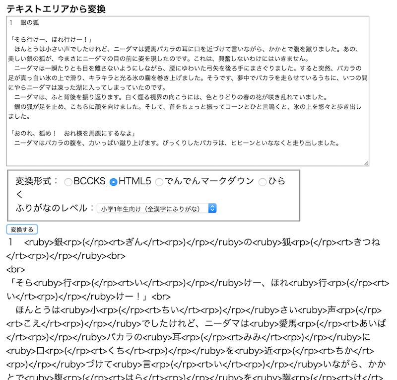 HTMLのタグを見慣れていないとびっくりするかも。