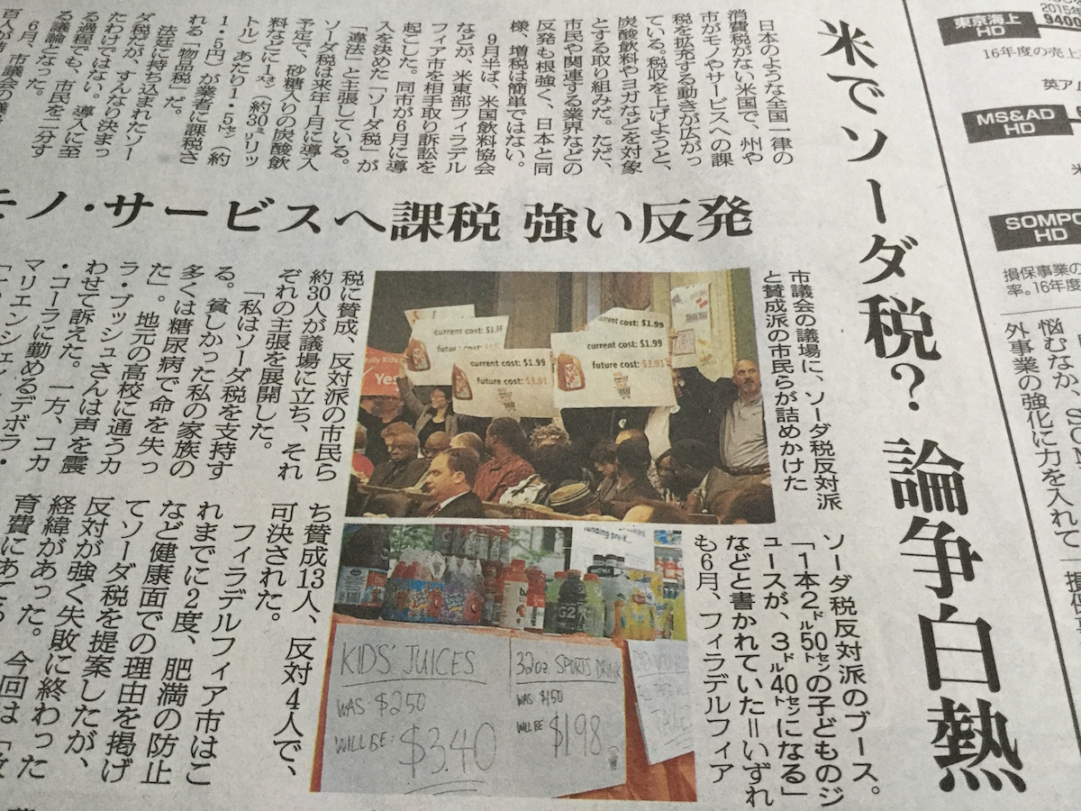(朝日新聞より)