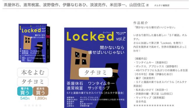オルタニア第2号『Locked』発売!