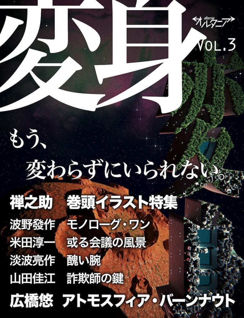 Alternia_cover_s