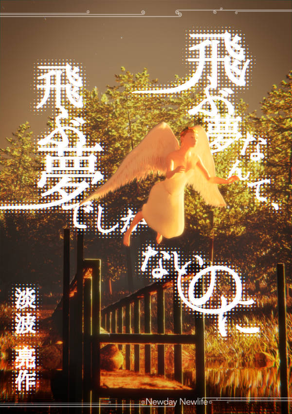 飛ぶ夢Cover_s