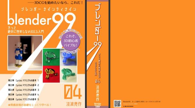 最新刊発売予告(早い者勝ちセール情報!)