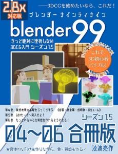Blender99_s15_4to6